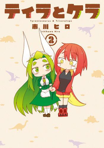 ティラとケラ (2)
