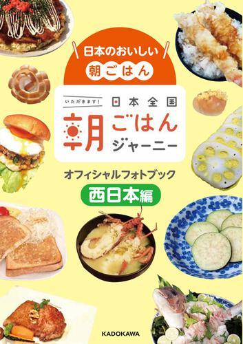 表紙:日本のおいしい朝ごはん 日本全国朝ごはんジャーニー オフィシャルフォトブック 西日本編