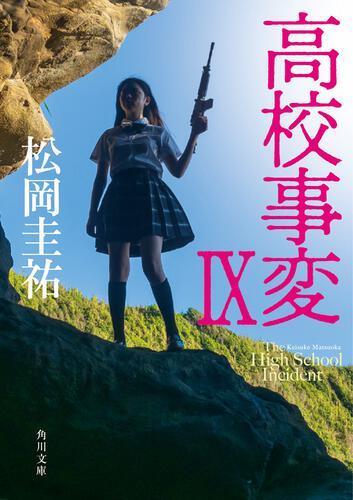 書影:高校事変IX