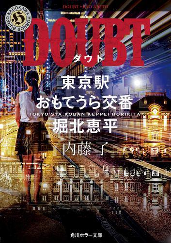 書影:DOUBT 東京駅おもてうら交番・堀北恵平