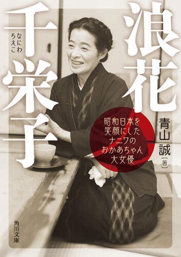 書影:浪花千栄子 昭和日本を笑顔にしたナニワのおかあちゃん大女優
