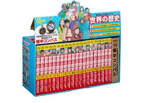 書影:角川まんが学習シリーズ 世界の歴史 懐中コンパスつき 全20巻セット