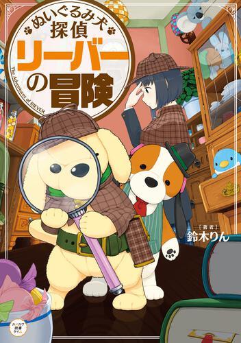 表紙:ぬいぐるみ犬探偵 リーバーの冒険