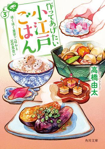 書影:作ってあげたい小江戸ごはん3 ほくほく里芋ごはんと父の見合い