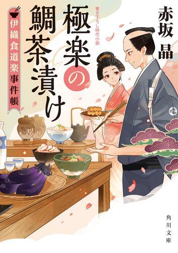書影:極楽の鯛茶漬け 伊織食道楽事件帳