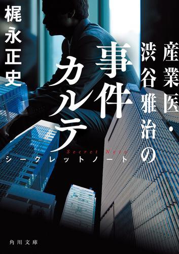 書影:産業医・渋谷雅治の事件カルテ シークレットノート