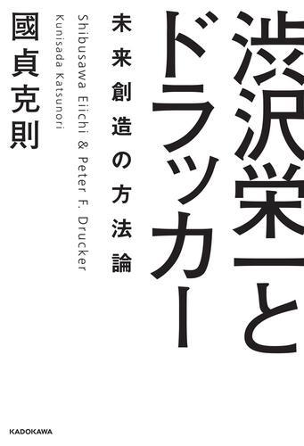 渋沢栄一とドラッカー 未来創造の方法論