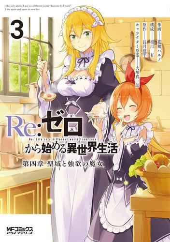 書影:Re:ゼロから始める異世界生活 第四章 聖域と強欲の魔女 3