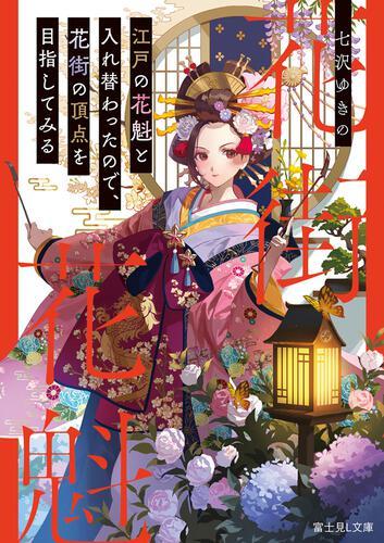 書影:江戸の花魁と入れ替わったので、花街の頂点を目指してみる
