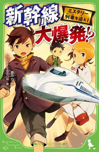 書影:ミステリー列車を追え! 新幹線 大爆発!?