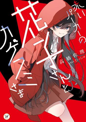 書影:赤いパーカーの花子さんとカゲフミさま
