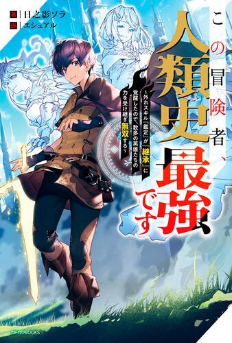 この冒険者、人類史最強です ~外れスキル『鑑定』が『継承』に覚醒したので、数多の英雄たちの力を受け継ぎ無双する~ 表紙