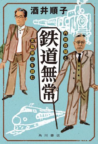 鉄道無常 内田百閒と宮脇俊三を読む