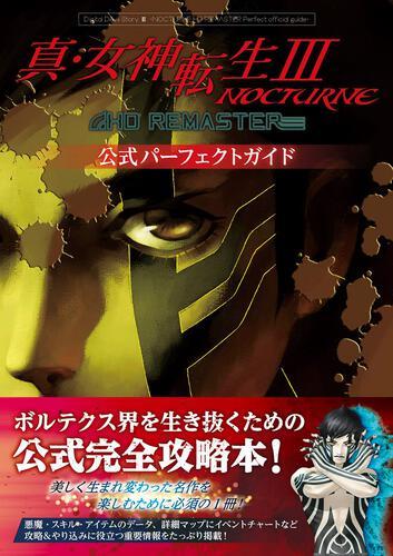 書影:真・女神転生III NOCTURNE HD REMASTER 公式パーフェクトガイド