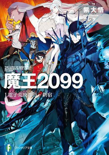 表紙:魔王2099 1.電子荒廃都市・新宿