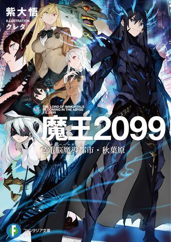 表紙:魔王2099 2.電脳魔導都市・秋葉原