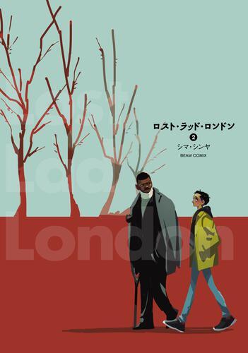 表紙:ロスト・ラッド・ロンドン 2