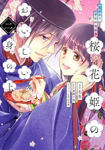表紙:花ざかり平安料理絵巻 桜花姫のおいしい身の上 二