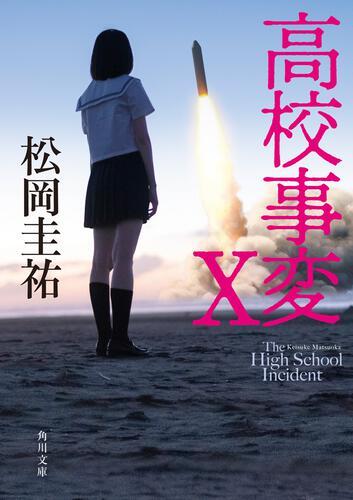 書影:高校事変 X