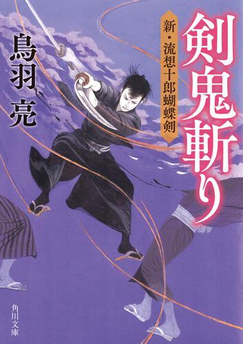 書影:剣鬼斬り 新・流想十郎蝴蝶剣