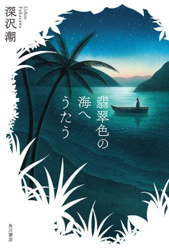 翡翠色の海へうたう