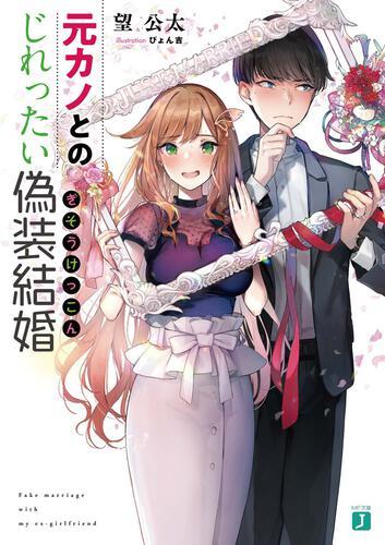 表紙:元カノとのじれったい偽装結婚