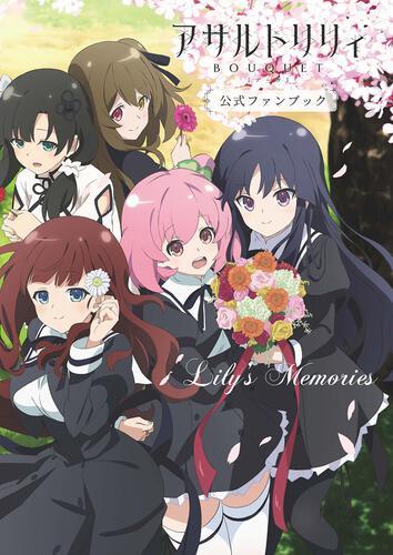 アサルトリリィ BOUQUET公式ファンブック Lily's Memories