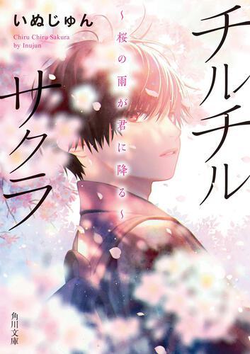 書影:チルチルサクラ ~桜の雨が君に降る~