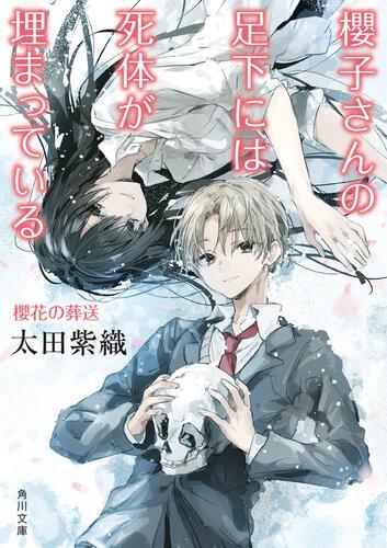 書影:櫻子さんの足下には死体が埋まっている 櫻花の葬送
