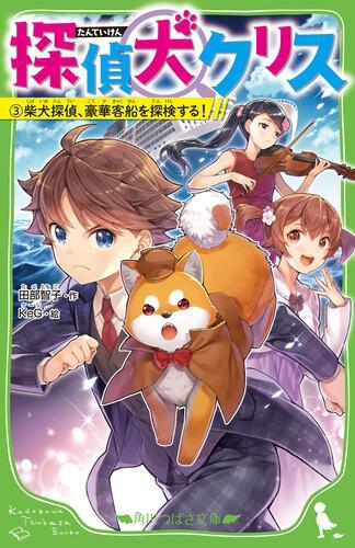 書影:探偵犬クリス(3) 柴犬探偵、豪華客船を探検する!