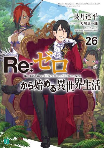 表紙:Re:ゼロから始める異世界生活26