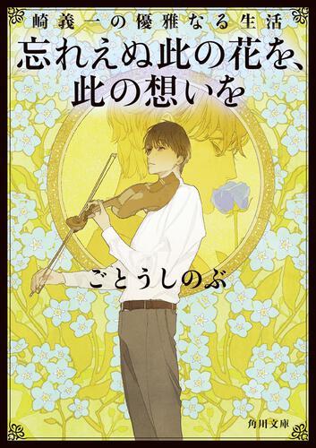 書影:崎義一の優雅なる生活 忘れえぬ此の花を、此の想いを