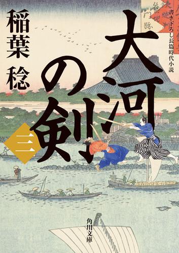 書影:大河の剣(三)