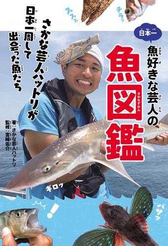 表紙:日本一魚好きな芸人の魚図鑑 さかな芸人ハットリが日本一周して出会った魚たち