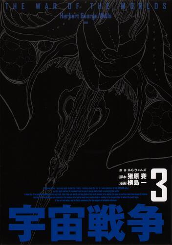表紙:宇宙戦争 3