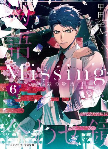 表紙:Missing6 合わせ鏡の物語〈上〉