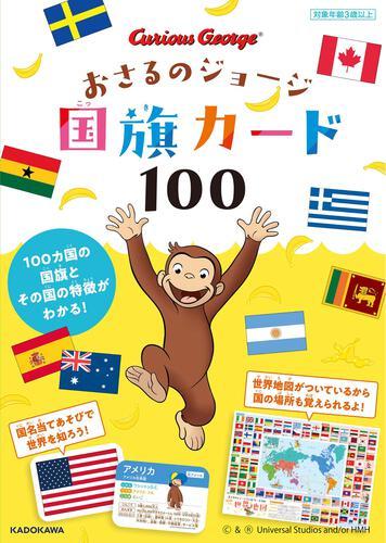 書影:おさるのジョージ 国旗カード100