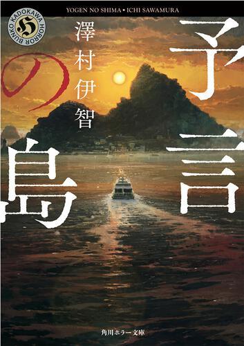 書影:予言の島