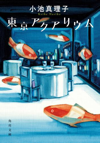 書影:東京アクアリウム