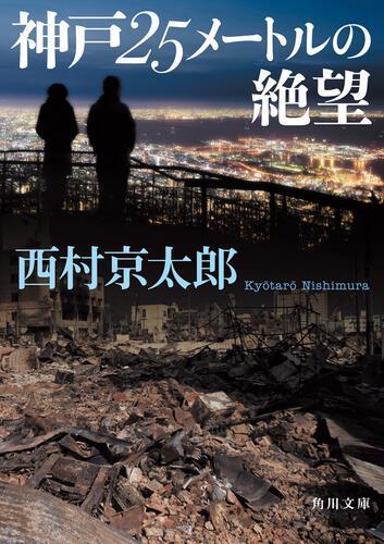 書影:神戸25メートルの絶望