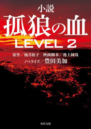 書影:小説 孤狼の血 LEVEL2