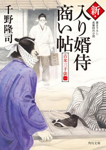書影:新・入り婿侍商い帖 古米三千俵(一)