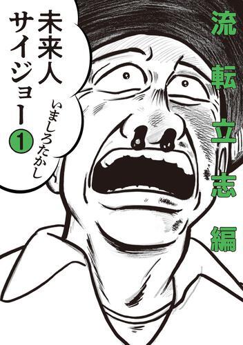 表紙:未来人サイジョー 1 流転立志編