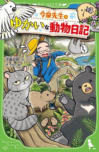 表紙:今泉先生のゆかいな動物日記