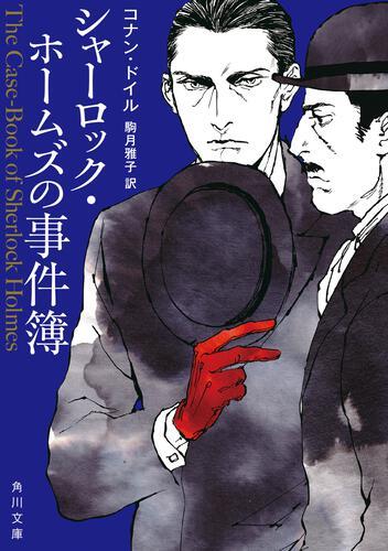 書影:シャーロック・ホームズの事件簿