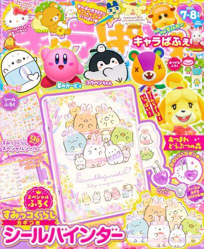 表紙:キャラぱふぇ Vol.85 2021年7-8月号