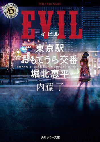 書影:EVIL  東京駅おもてうら交番・堀北恵平