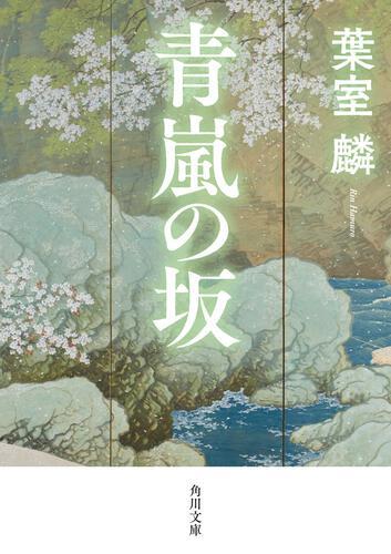 書影:青嵐の坂