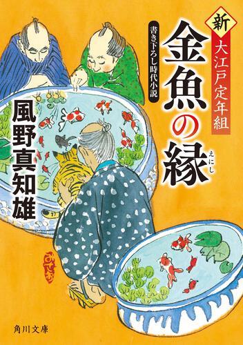書影:金魚の縁 新・大江戸定年組