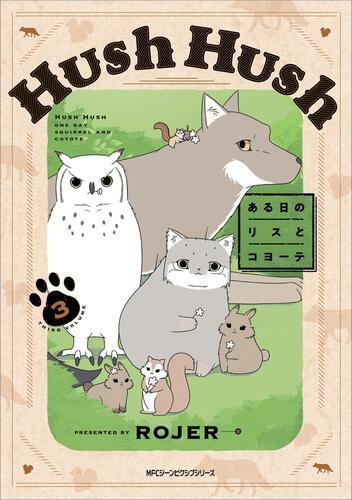 表紙:Hush Hush ある日のリスとコヨーテ 3
